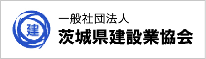 一般社団法人茨城県建設業協会