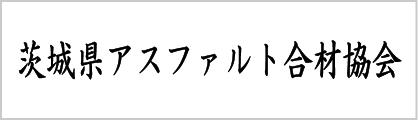 茨城県アスファルト合材協会