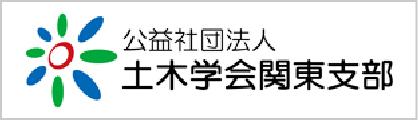 公益社団法人土木学会関東支部